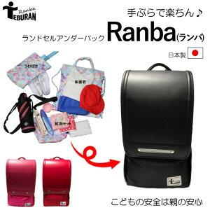 ランドセル専用アンダーバック「Ranba(ランバ)」