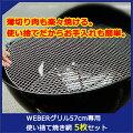 WEBERグリル57cm専用使い捨て焼き網5枚セット