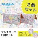 マルチポーチ アソート 2個セット【マルチ ポーチ 収納力 日本製 国...