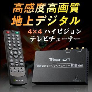 (V0035)車載用高感度・ハイビジョンテレビチューナー4x4USB/SDアップデート対応+フルセグ/ワンセグ自動切替HDMI出力対応【あす楽対応】【一年保証】EONON