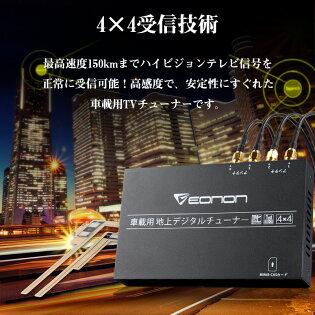 NEW!地デジチューナー車載用4x4フルセグチューナーHDMI出力対応ハイビジョンテレビチューナー【安定性+受信感度】フルセグ/ワンセグ自動切替EONON(V0035)【あす楽対応】【一年保証】