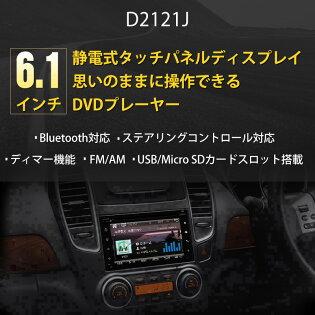 (D2229J)【一年保証】NEW●高画質7インチDVDプレーヤーハンドル制御USB/SD/FM/AMEONON