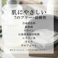 [公式]クレイナルclaynalスムーススパクレイシャンプートリートメントヘアマスクヘッドスパアミノ酸泥ダメージケアノンシリコン弱酸性オーガニックメディシンボトルボタニカル日本製