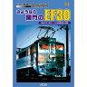 さようなら関門のEF30 【DVD】D01Z07【鉄道グッズ】