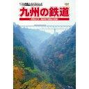 55分間の鉄道の旅九州の鉄道 【DVD】