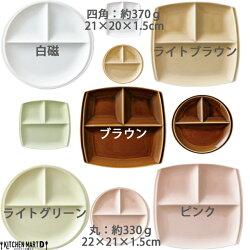 選べる全5色×2形状tittoチットランチプレート軽量軽い美濃焼日本製国産丸スクエア食器カフェ白磁白陶器仕切り北欧風スタック食洗機対応絵付け用ポーセリンアートラッピング不可