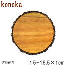 【Konoka】土瓶敷 15-16.5cm 丸 丸型 アカシア 木製 ...