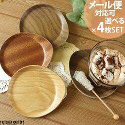 コースター木製木耳付3色から選べる4枚セット【メール便送料無料】おしゃれカフェ来客用coasterラッピング不可