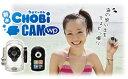 ★送料無料&「mimcroSDHC 4GB」プレゼント★消しゴムサイズの防水ケース付カメラ 防水 CHOBi ...