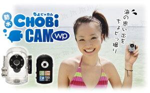 ★送料無料★消しゴムサイズの防水ケース付カメラ 防水 CHOBi CAM WP【ブラック】ちょビッカム...
