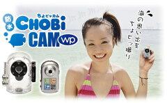 ★送料無料★消しゴムサイズの防水ケース付カメラ 防水 CHOBi CAM WP【シルバー】ちょビッカム...