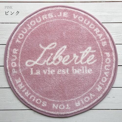 Liberte ラウンド トイレマット※トイレマット単品の販売ページです。※セット販売ではありません。