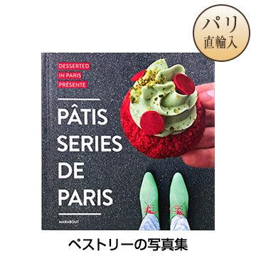【パリ直輸入】PATISSERIESDEPARISパリのペストリー[パリ・洋書・レシピ本]