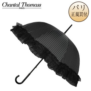 傘, レディース雨傘  Chantal Thomass Guy de Jean