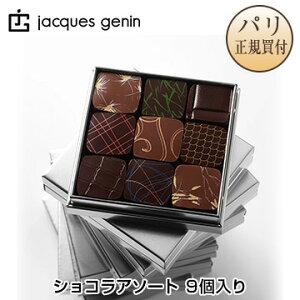 【パリ直輸入】世界一のショコラティエ!!Jacques Genin ジャック・ジュナンショコラ…