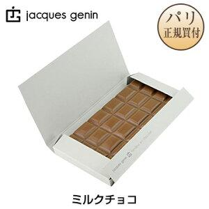 【フランス直輸入】世界一のショコラティエJacques Genin ジャック・ジュナン板チョコ…