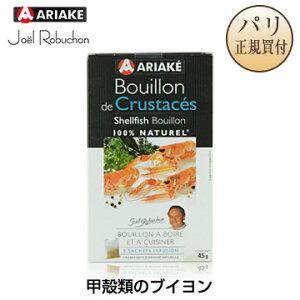 ▲日本未入荷!数量限定♪【パリ直輸入】ARIAKE ジョエル・ロブションBouillon de Crustaces ...