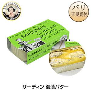 【日本未入荷】有名なボルディエバターを使ったサーディン!【パリ直輸入】 La Quiberonnaise ...