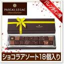 【フランス直輸入】バレンタイン特集♪世界トップクラスのショコラティエ!Pascal Le Ga…