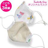 子供用マスク3枚組 洗えるマスク子ども用 日本製 布マスク子供 オーガニックコットン 耳がいたくならない 送料無料 ネコポス便