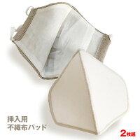 マスクパッド2枚組 夏用マスク  日本製  郵便 送料無料