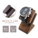 時計スタンド 腕時計 スタンド 1本用 【ノーマルタイプ】 ...