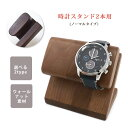 時計スタンド 腕時計 スタンド 2本用 【ノーマルタイプ】 ...