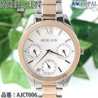 MICHELKLEIN(ミッシェルクラン)レディース腕時計(ホワイト・メタルバンド<コンビ色>)AJCT006【多針モデル】【送料無料】※北海道・沖縄・離島を除く