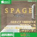 LIXIL システムバス・ユニットバス スパージュ[SPAGE]:CZタイプ 1620サイズ 標準仕様 戸建て用