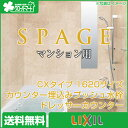 LIXIL システムバス・ユニットバス スパージュ[SPAGE]:CXタイプ 1620サイズ 標準仕様 マンション用
