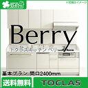 トクラス システムキッチン ベリー[Berry]:基本プラン 壁付I型2400mm