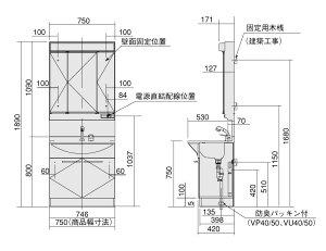 洗面化粧台M.LINEエムライン3面鏡幅750mmシングルレバーシャワー混合水栓