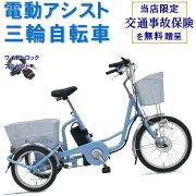 電動アシスト三輪自転車1