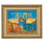 ゴッホ「アルルの跳ね橋 馬車」 4号サイズ 立体複製名画 美術品 レプリカ