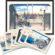 歌川広重東海道五十三次全五十五図完全コレクション