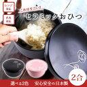 【選べる2色】おひつ 2合 セラミック 電子レンジ対応 直火対応 お櫃 日本製 陶器 美濃焼 アウトレット込み おしゃれ ビビンバ鍋 保存容器