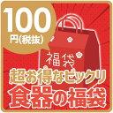 【クーポン利用で15%OFF】超お得なビックリ100円福袋 アウトレッ...