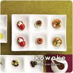 【kowake】六つ仕切りプレート25.7cm日本製美濃焼陶器陶磁器食器洋食器白い食器深山miyamaコワケ小分け大皿角皿仕切り皿仕切り前菜皿デザート皿おつまみ皿ランチプレートオードブル高級白磁ホワイト真っ白おしゃれモダンカフェ風