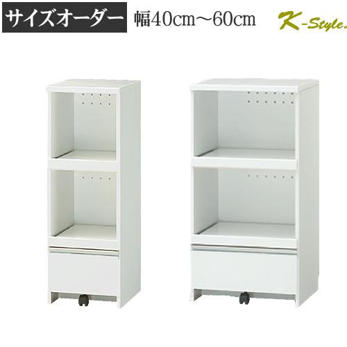 レンジ台 奥行520 幅400 〜 600 mm: 完成品 サイズオーダー 日本製 レンジボード キッチン収納 K-Style:家具屋さんの通販SHOP K-Style.