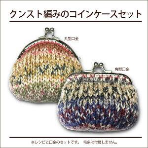 手のひらサイズのかわいいケースクンスト編みのコインケースセット(レシピ&がま口口金)