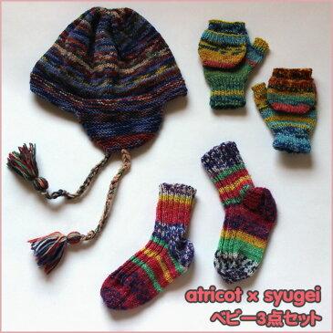 atricot × syugei ベビーのミトン・帽子・靴下のレシピ