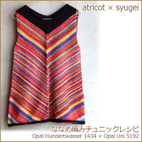 atricot×syugeiななめ編みチュニックレシピ