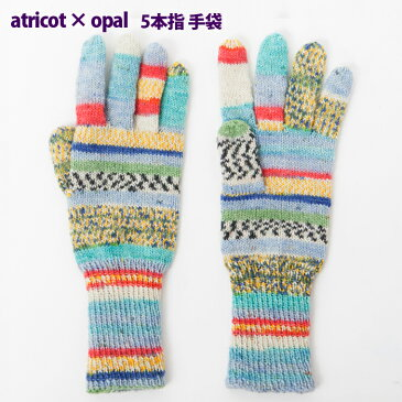 atricot × Opal 5本指の手袋 レシピ