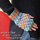 立体的な編み地がかわいい♪atricot×Opal ぽこぽこアームウォーマーのレシピ