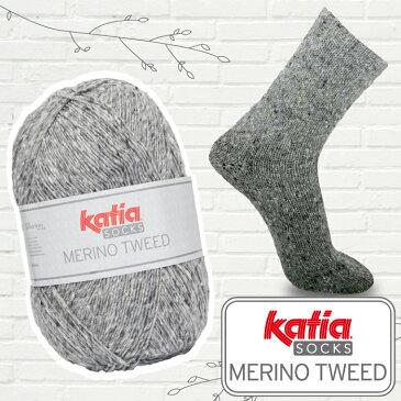 katia 靴下用毛糸 Merino Tweed Socks 52