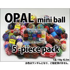 【メール便不可】Opal mini ball 靴下用毛糸 ミニボール 5個セット