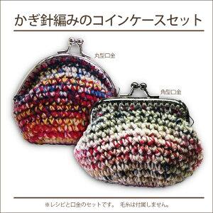 ワークショップで大人気!かぎ針編みのコインケースセット (レシピ&がま口口金)