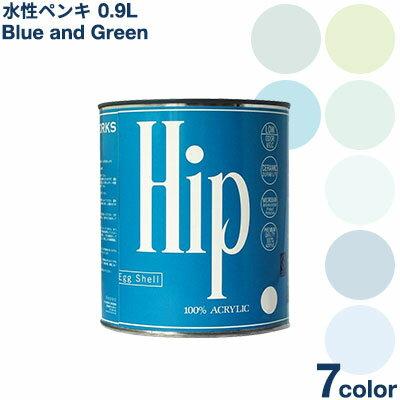 產品詳細資料,日本Yahoo代標|日本代購|日本批發-ibuy99|ペンキ 水性ペンキ 水性塗料 ペンキ Hip ヒップ ブルー 青 ペンキ グリーン 緑 DIY 水…