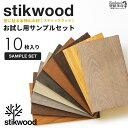 【お試しサンプル】ウッドパネル stikwood reclaimed ...