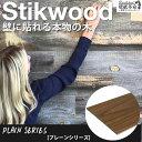 ウッドパネル stikwood plain 壁に貼れる本物の木 スティ...